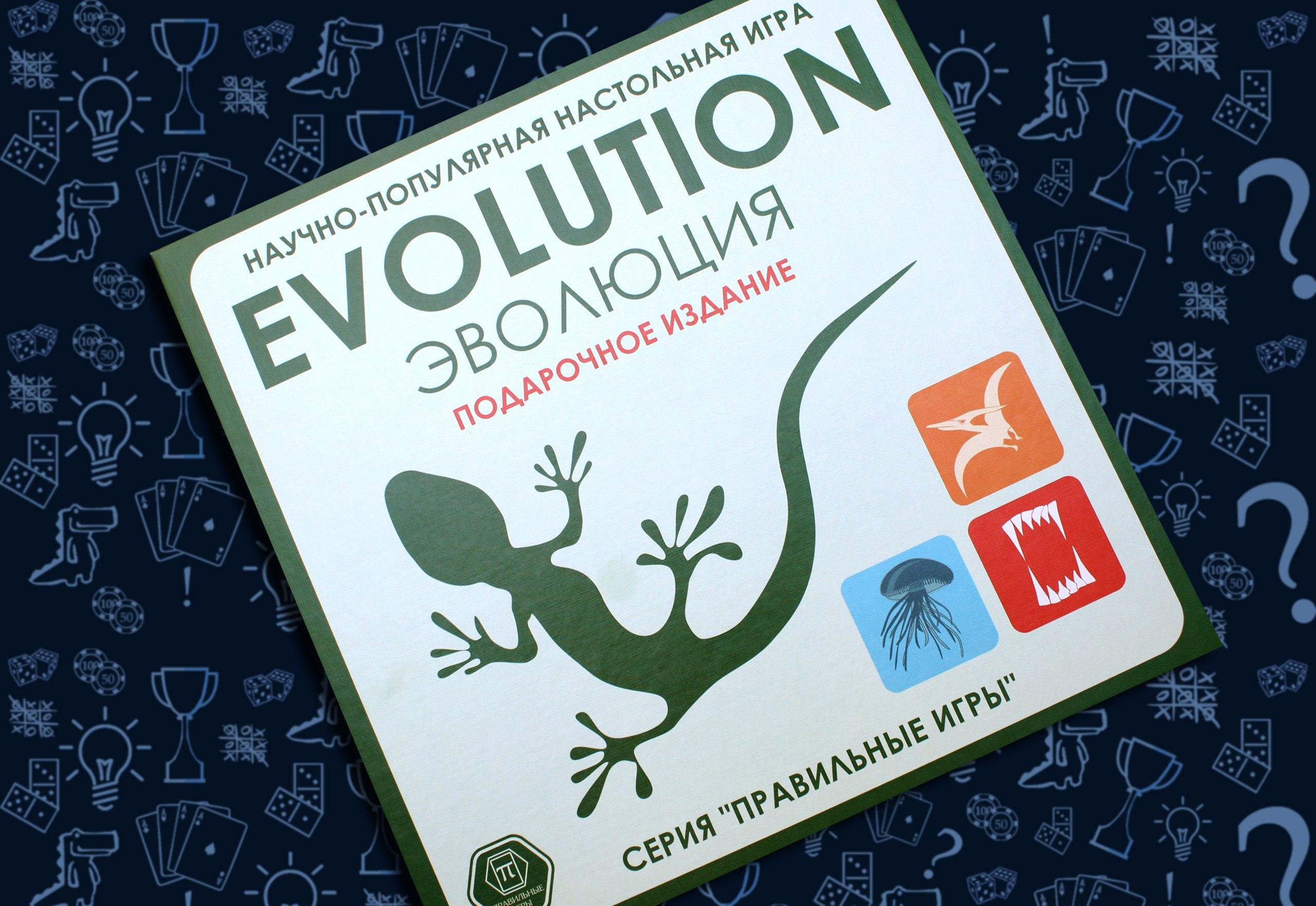 Настольная игра Эволюция (подарочное издание)