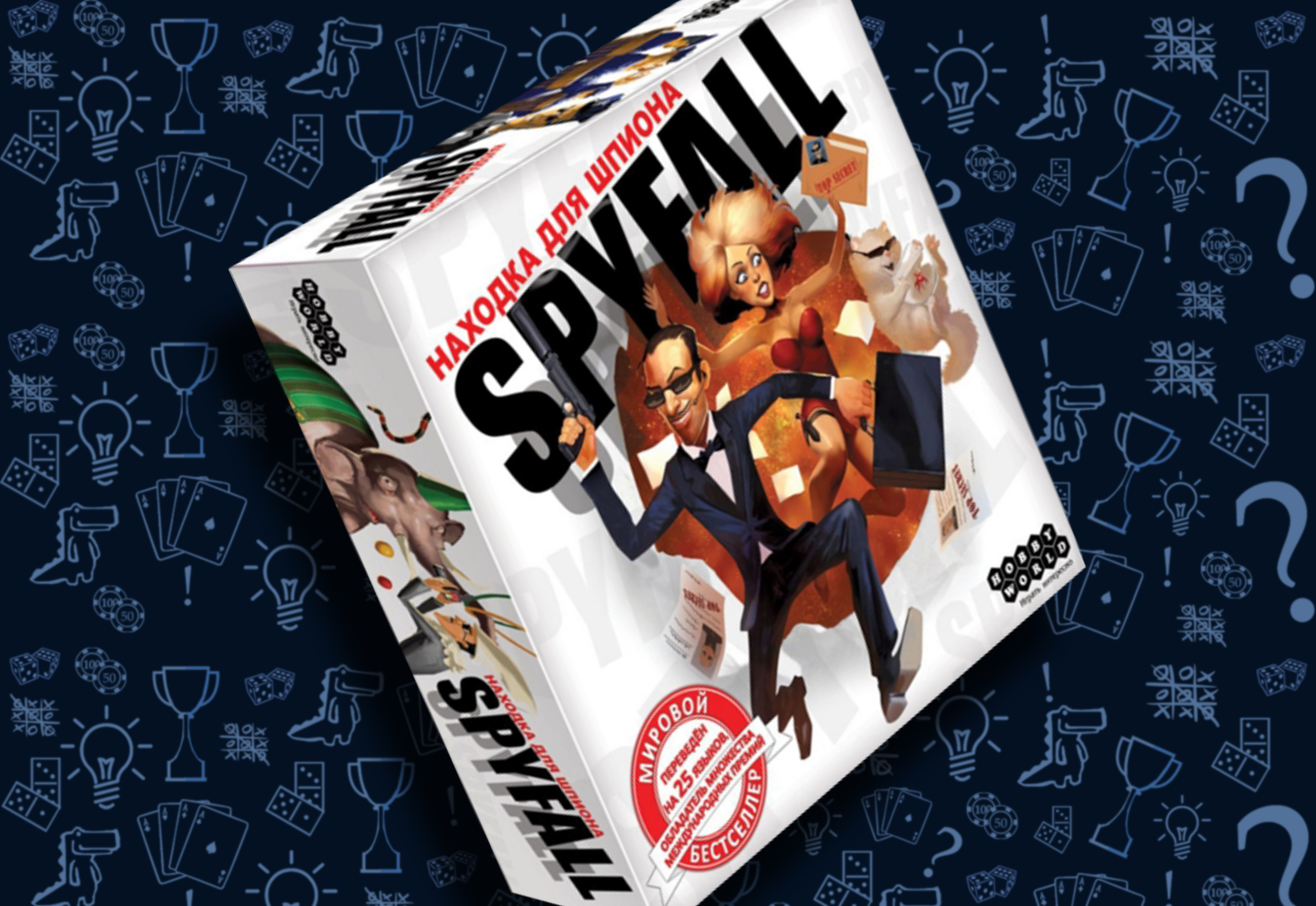 Настольная игра Находка для шпиона SPYFALL
