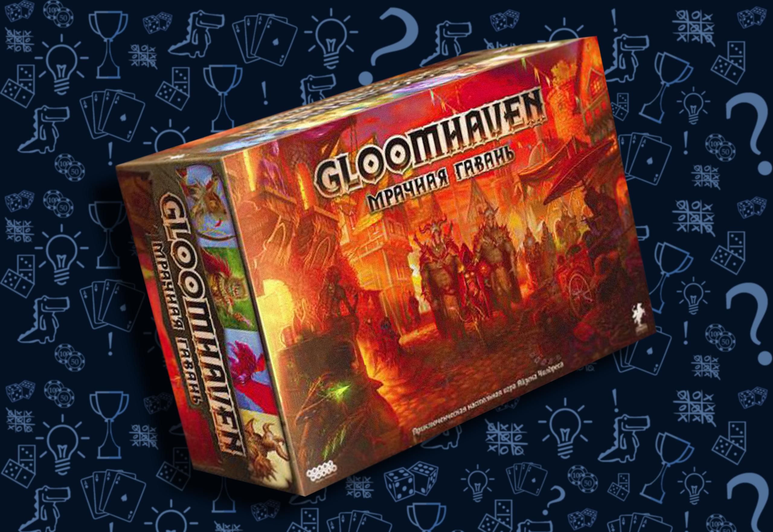 Настольная игра Gloomhaven. Мрачная гавань
