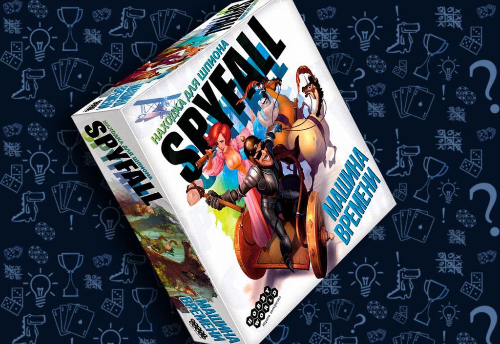Настольная игра SpyFall Находка для шпиона (Машина времени)