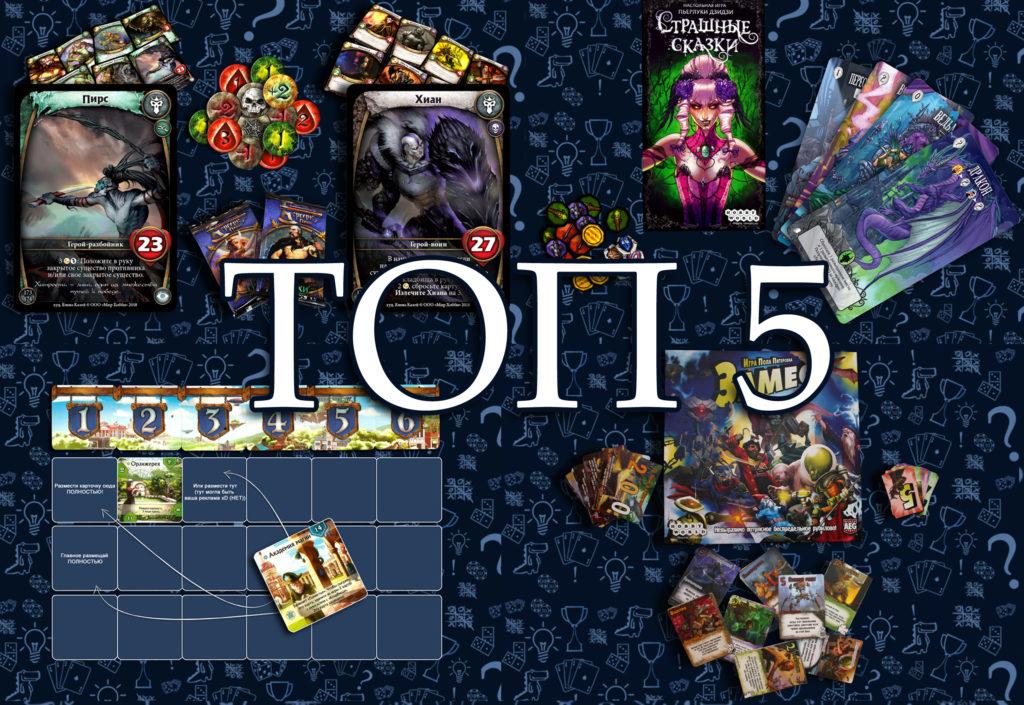 Топ-5 Настольных игр по версии Бросьте Кости rolethedice.ru