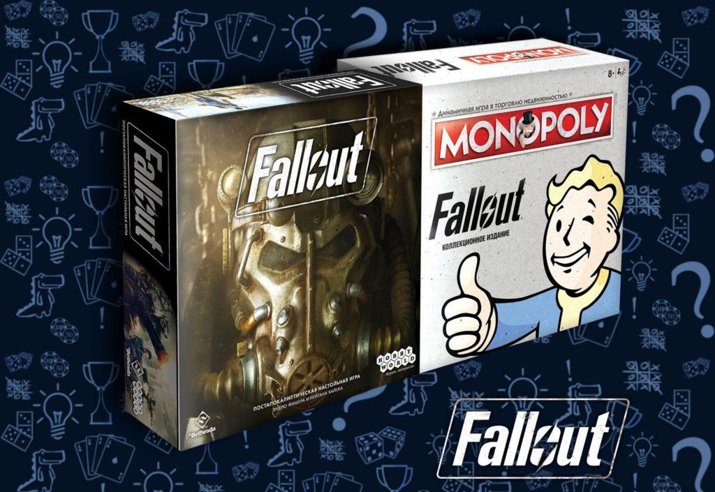 Две настольные игры Fallout
