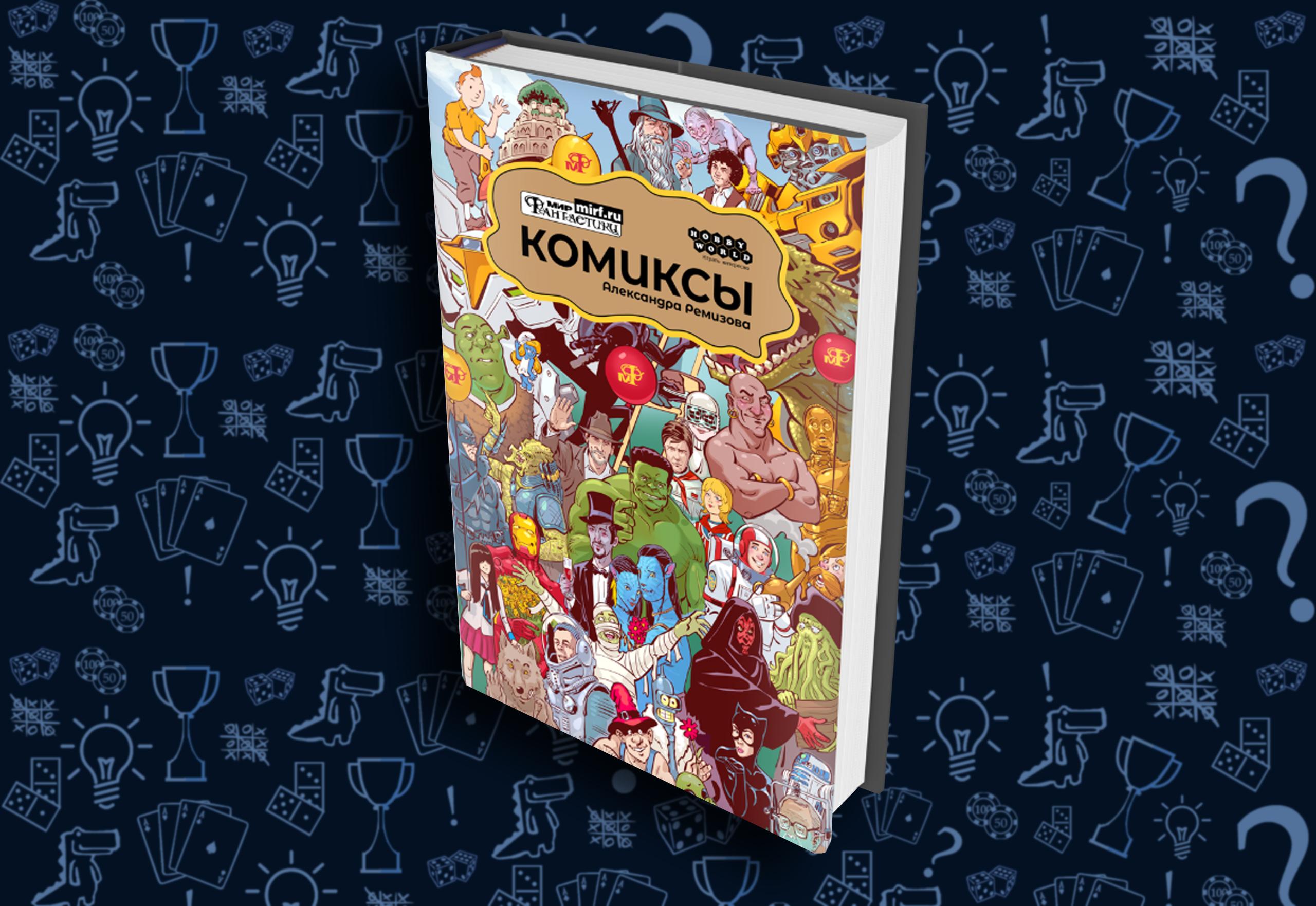 «Мир фантастики»: бонусный комикс (дизайн не окончательный)