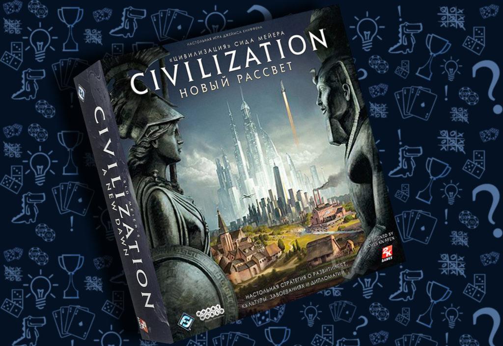 Настольная игра «Цивилизация» Сида Мейера: Новый рассвет
