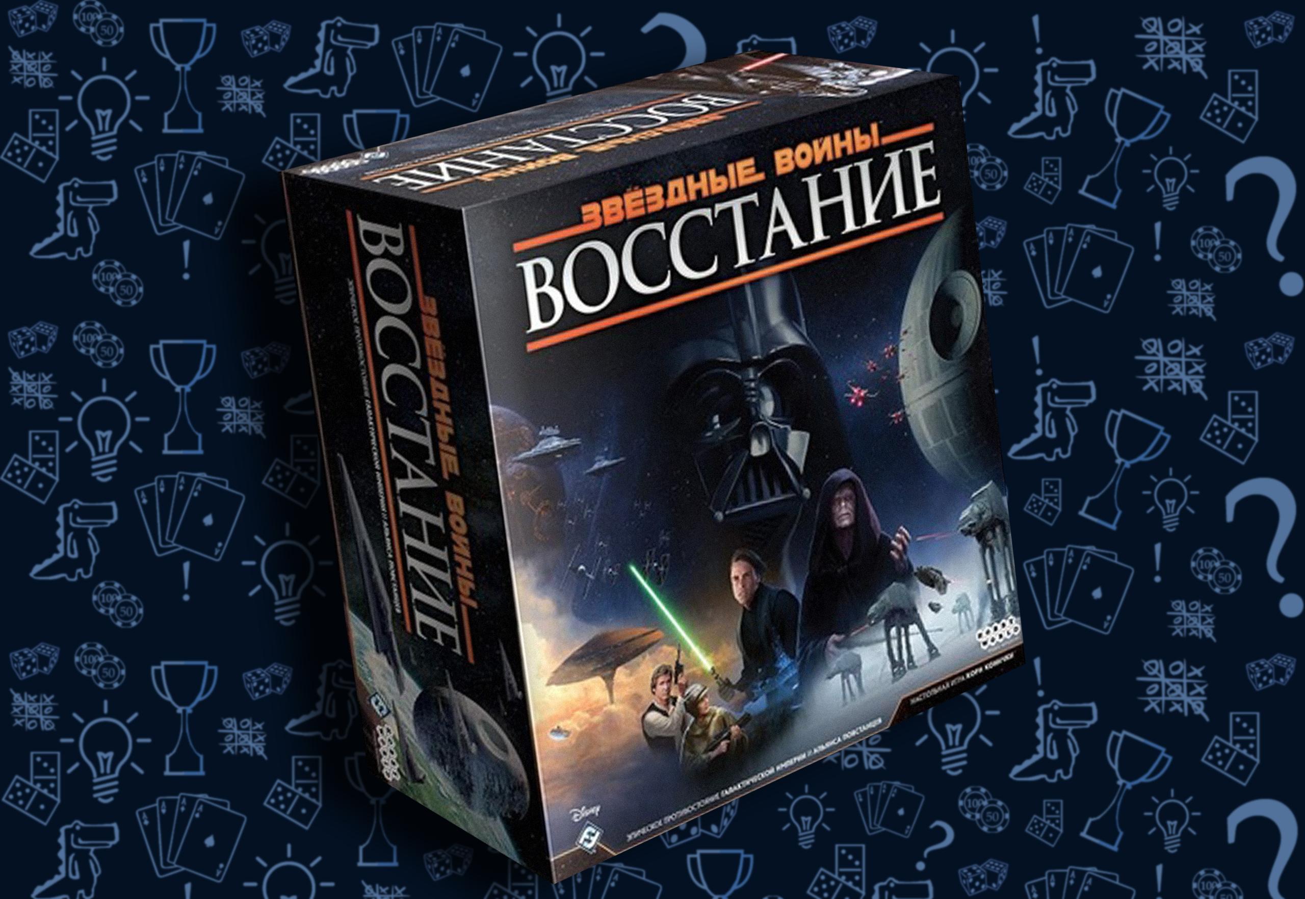 Настольная игра Звёздные Войны: Восстание