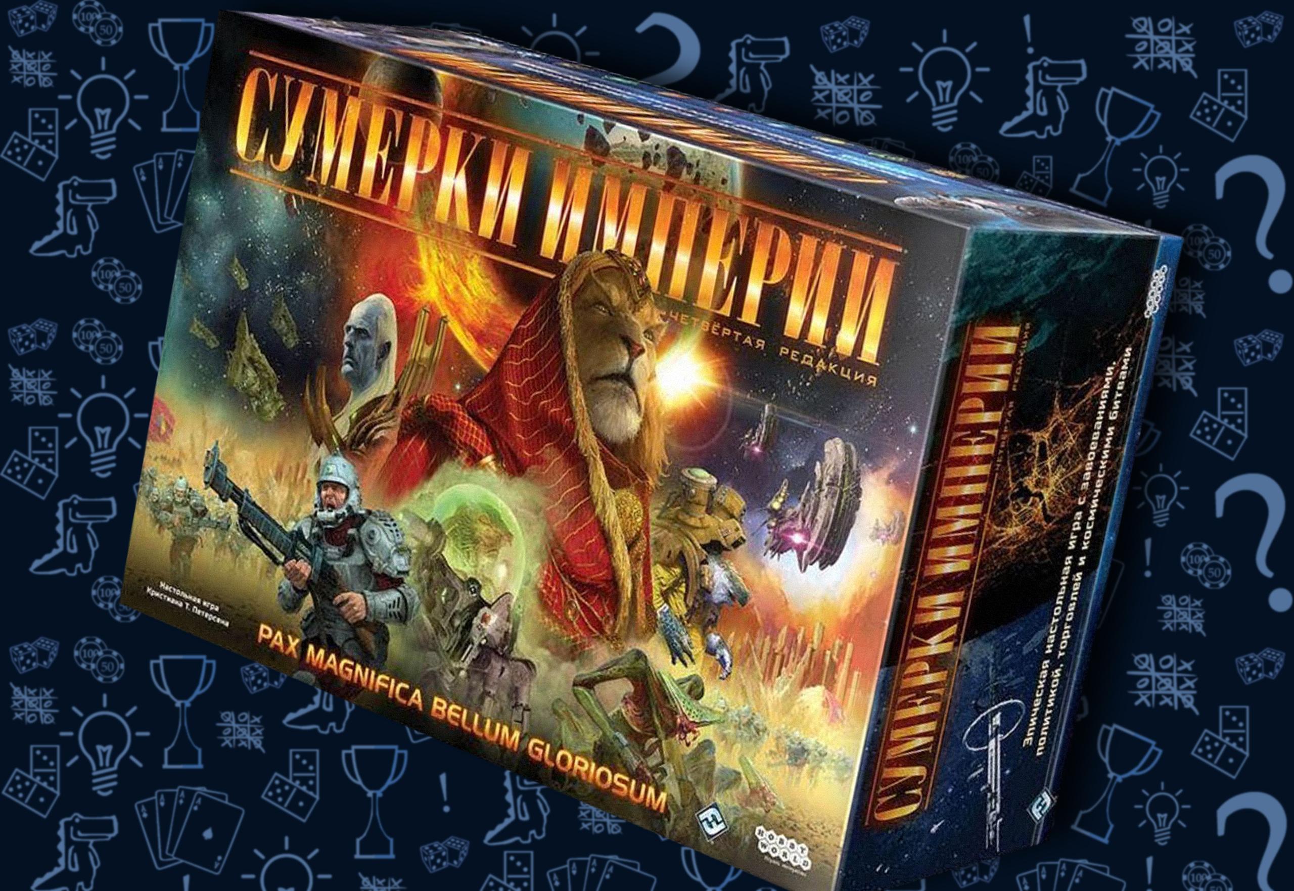 Настольная игра Сумерки империи. Четвёртое издание