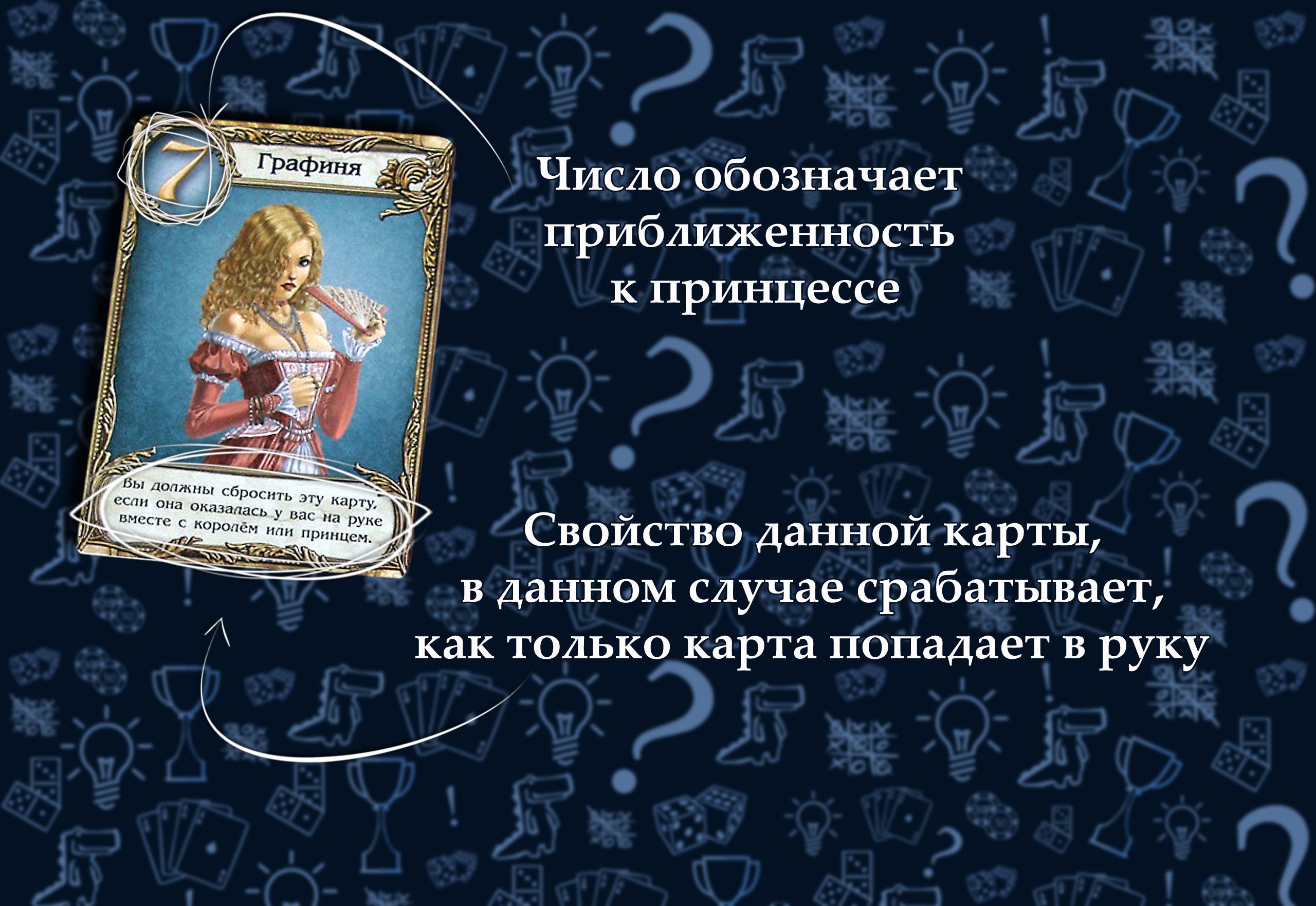 Приближенность к принцессе в настольной игре тайное послание