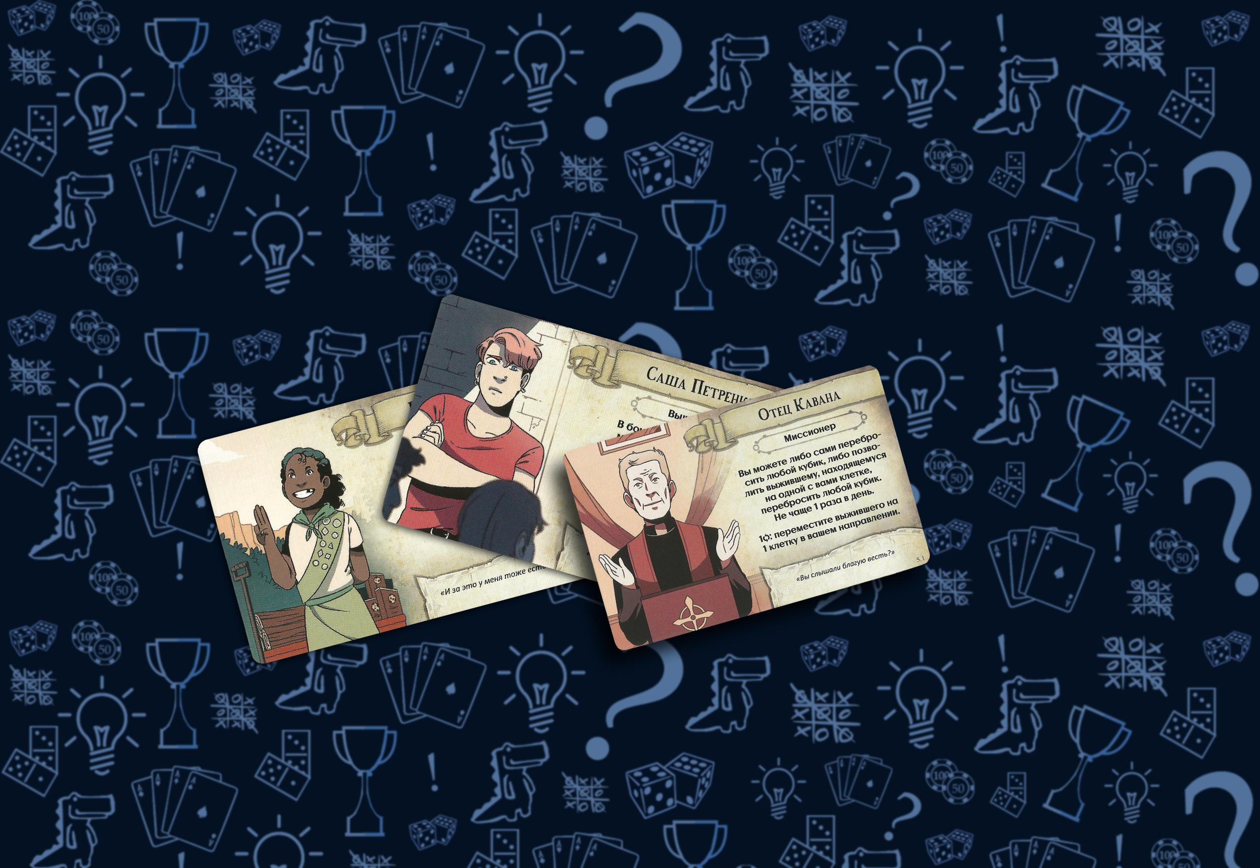 Персонажи настольная игра «Остаться в живых: неизведанные земли»