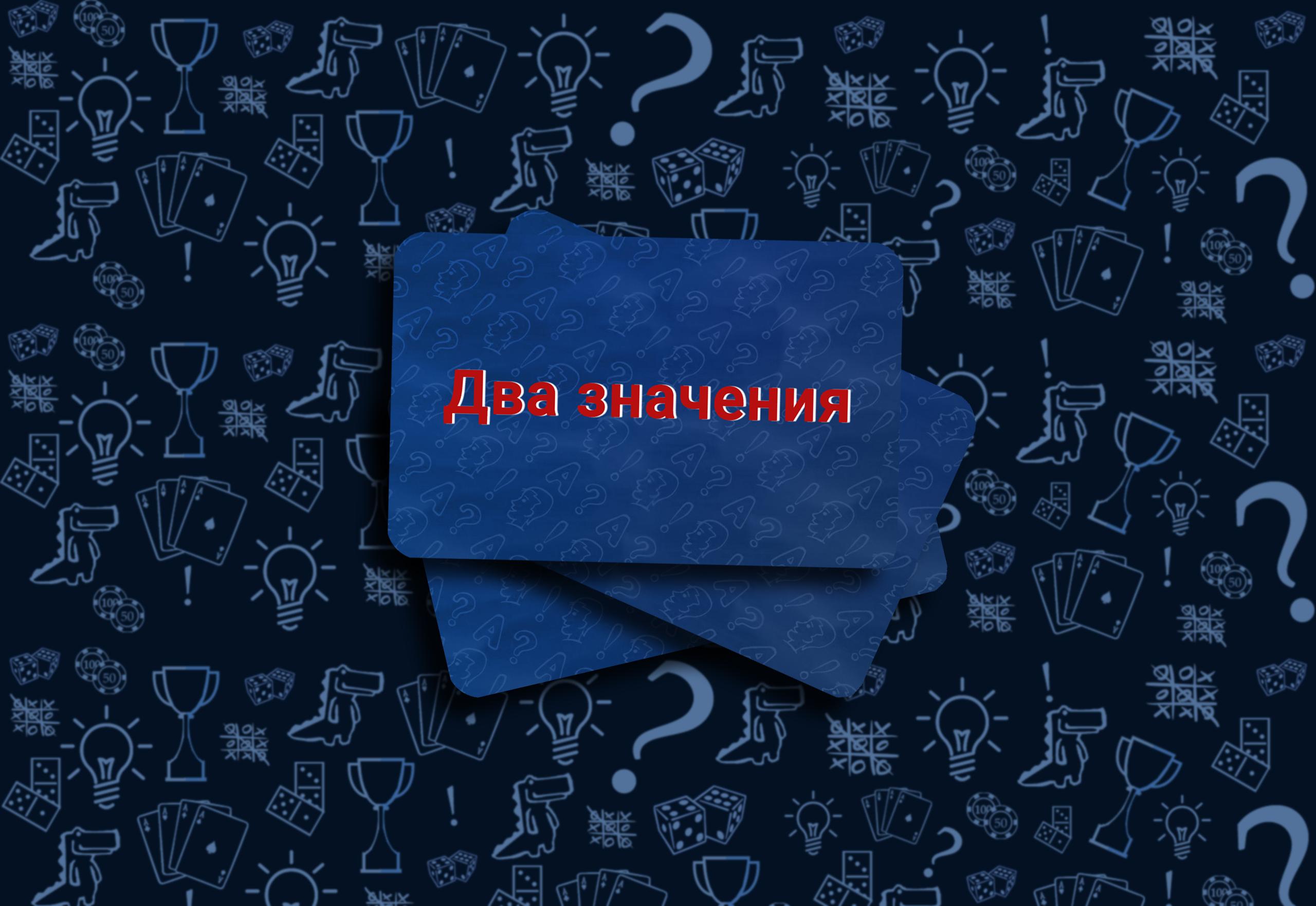 Карточки два значения Настольная игра «Соображарий картинки»