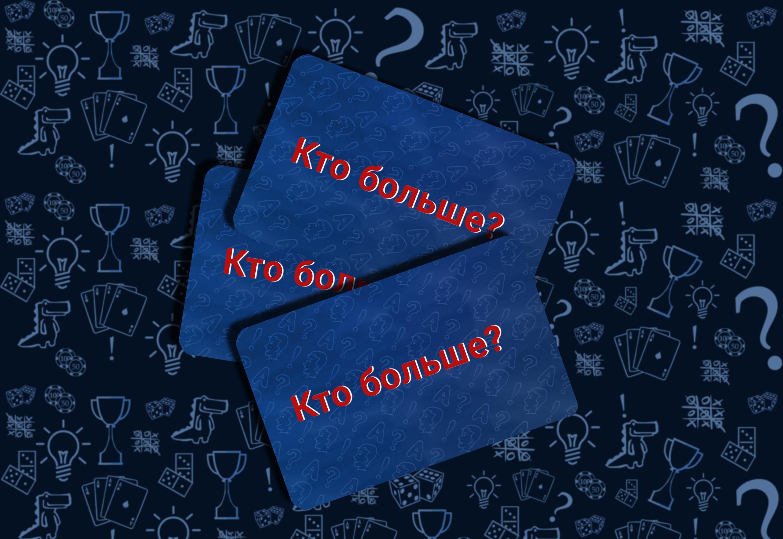 Карточки кто больше Настольная игра «Соображарий картинки»