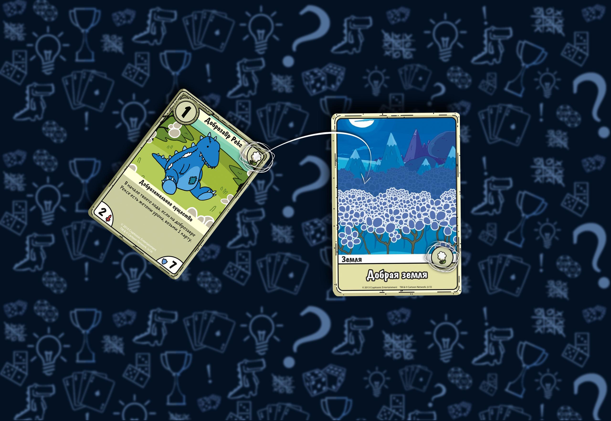Выкладывание карт Настольная игра «Время приключений: Карточные войны. Принцесса Бубльгум против Принцессы Пупырк »