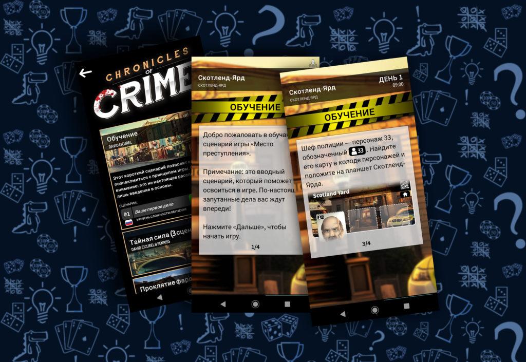 Бесплатное приложение для настольной игры Место Преступления