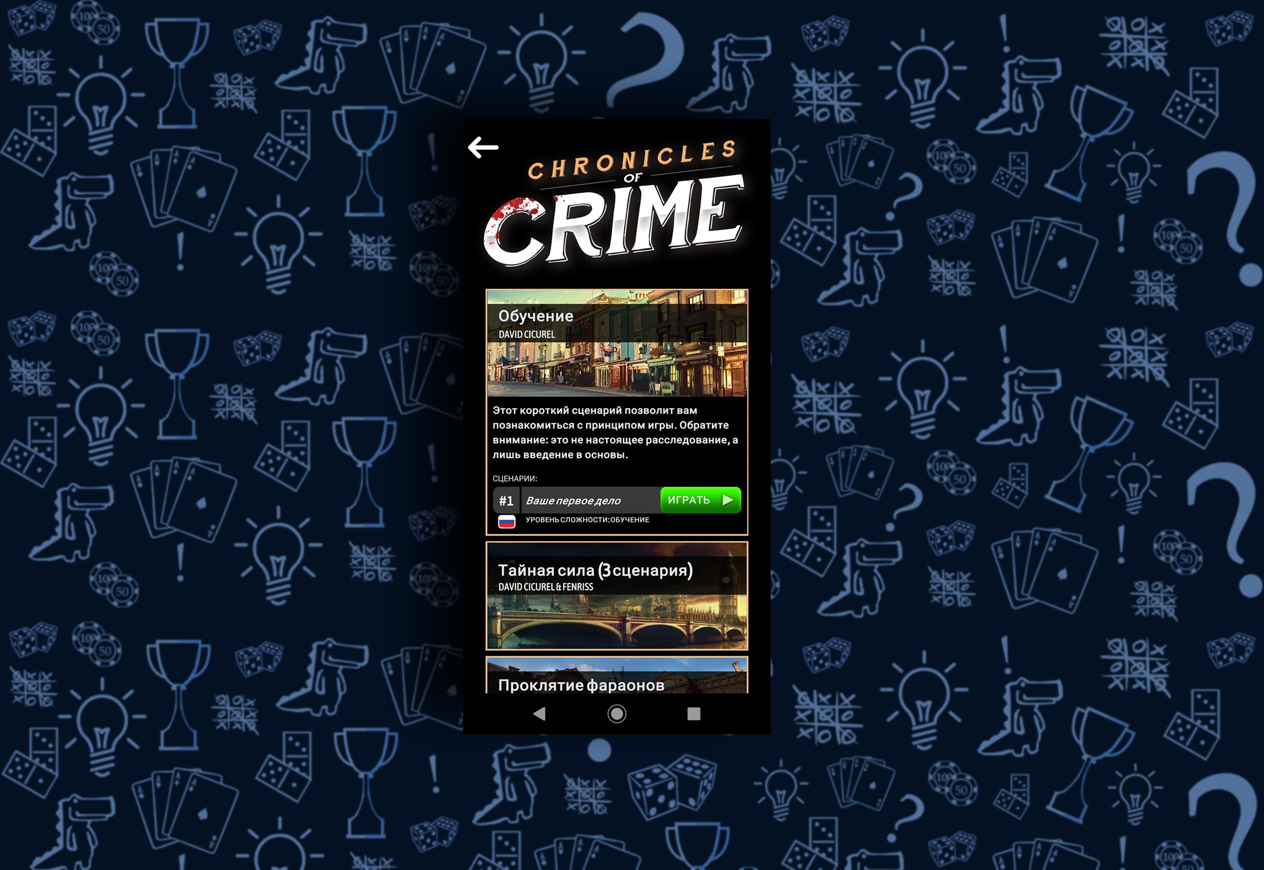 Обучение в приложении для настольной игры Место Преступления
