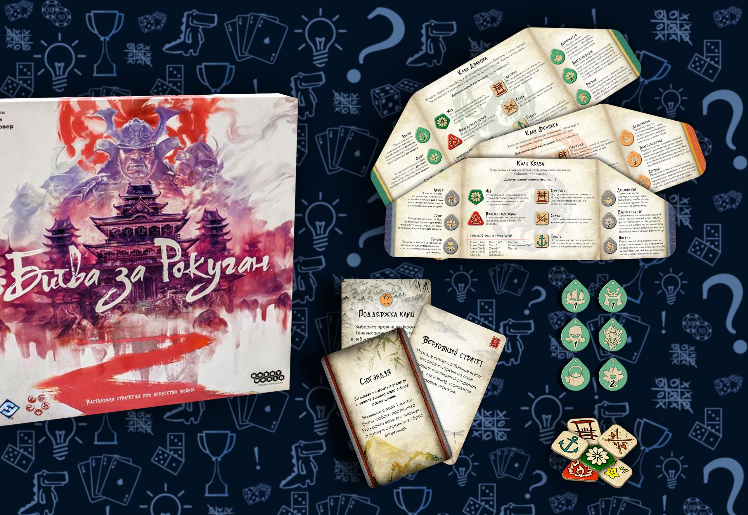 Содержимое настольной игры «Битва за Рокуган»