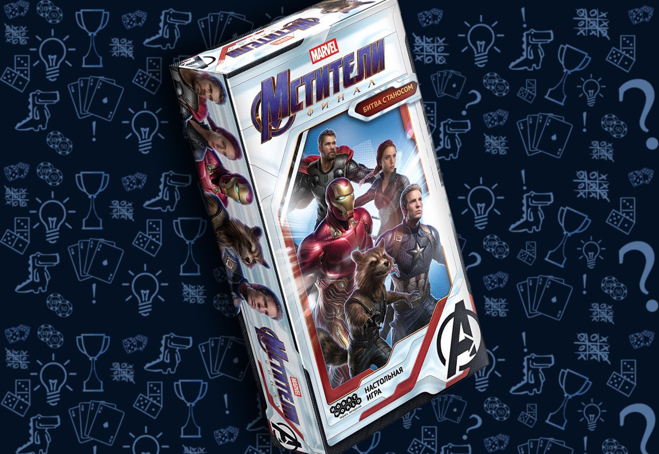 Настольная игра «Мстители: Финал. Битва с Таносом»