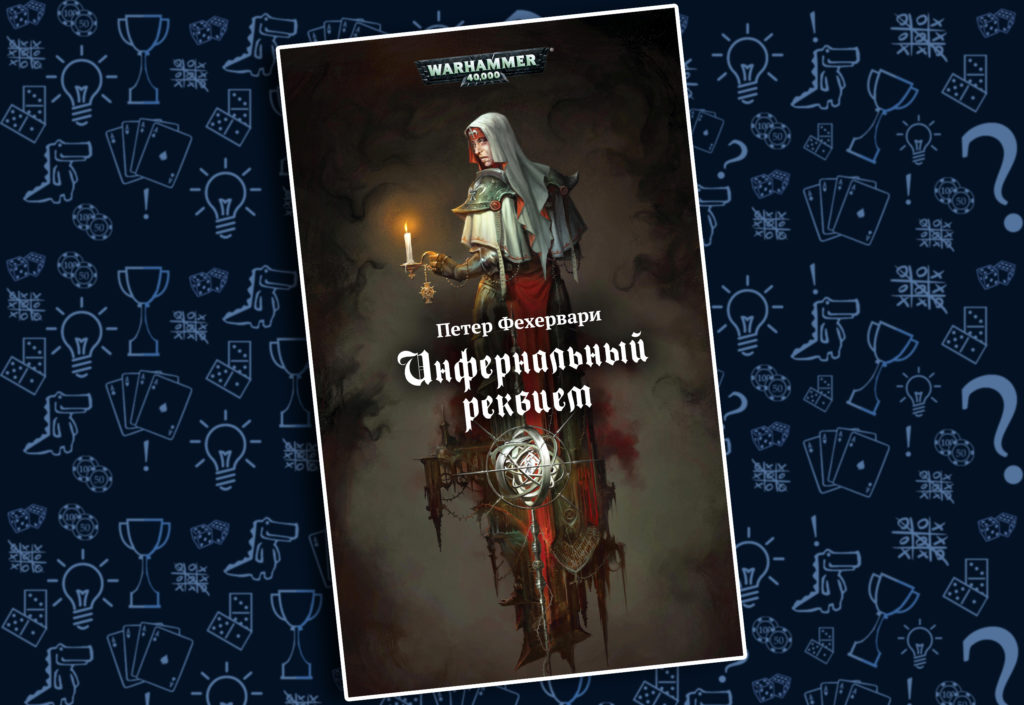 «Инфернальный реквием» Warhammer 40,000