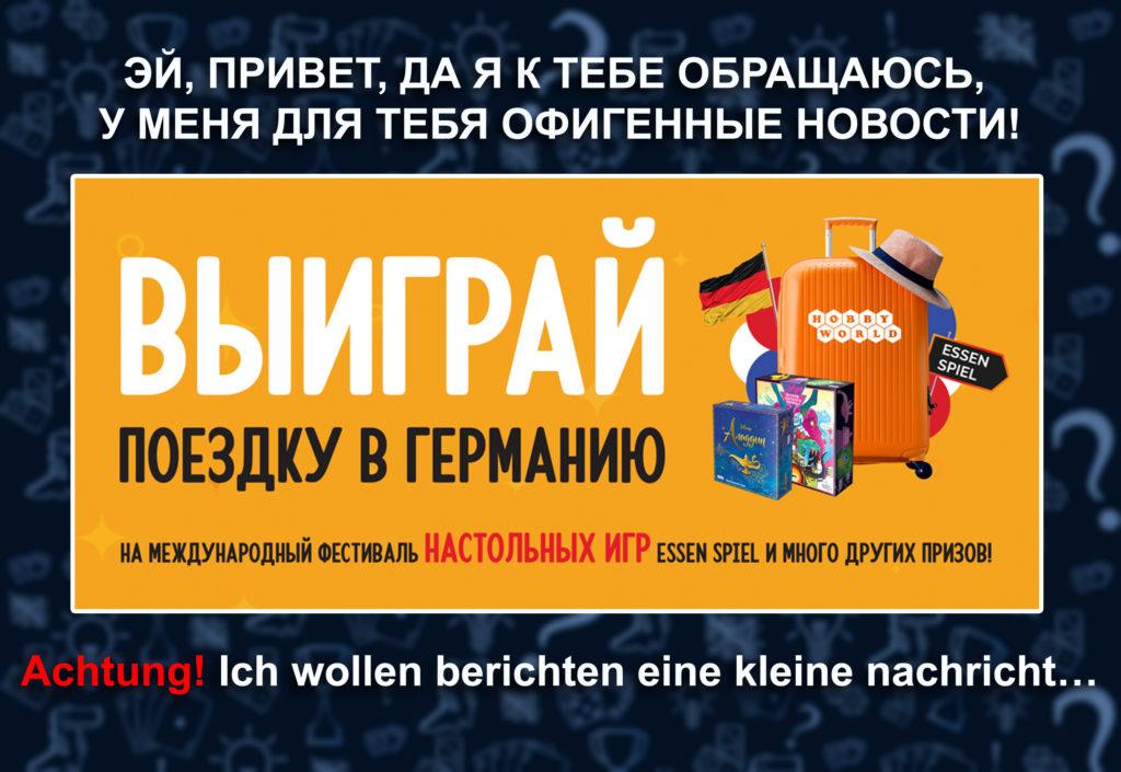 Hobby World дарит поездку в Эссен на фестиваль настольных игр Essen Spiel!