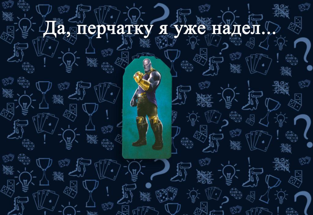 Фишка персонажа Таноса  в настольной игре «Мстители: Война Бесконечности»