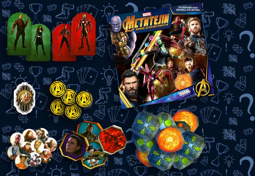 Содержимое настольной игры «Мстители: Война Бесконечности»