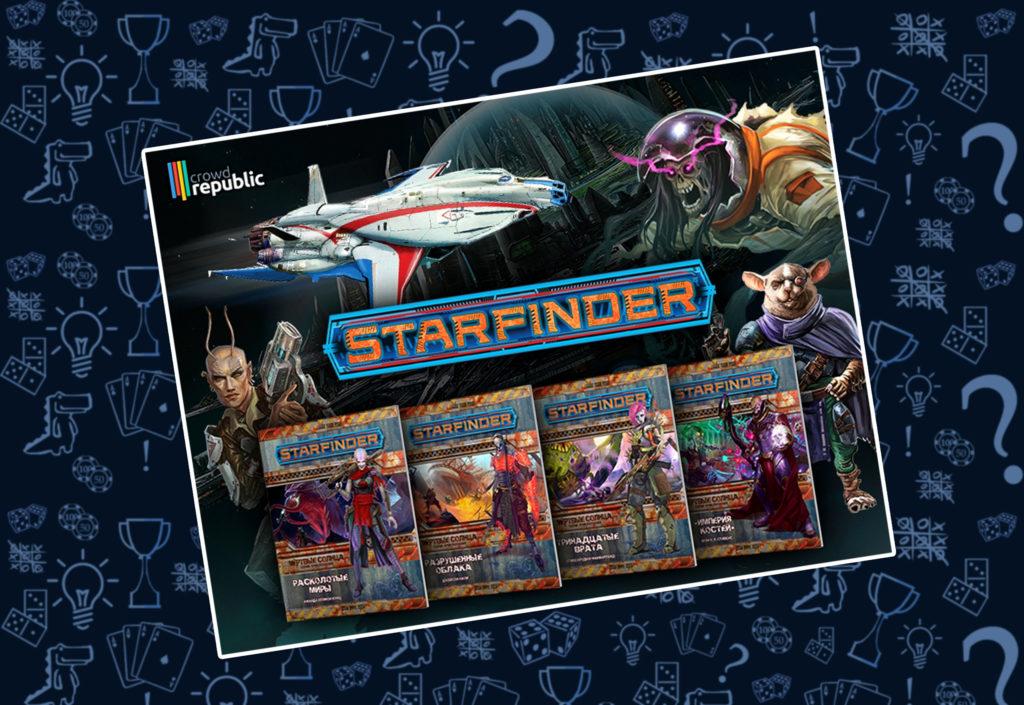 «Мёртвые Солнца» или 5 причин сыграть в Starfinder