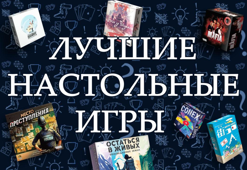Лучшие настольные игры! (rolethedice.ru Бросьте Кости)