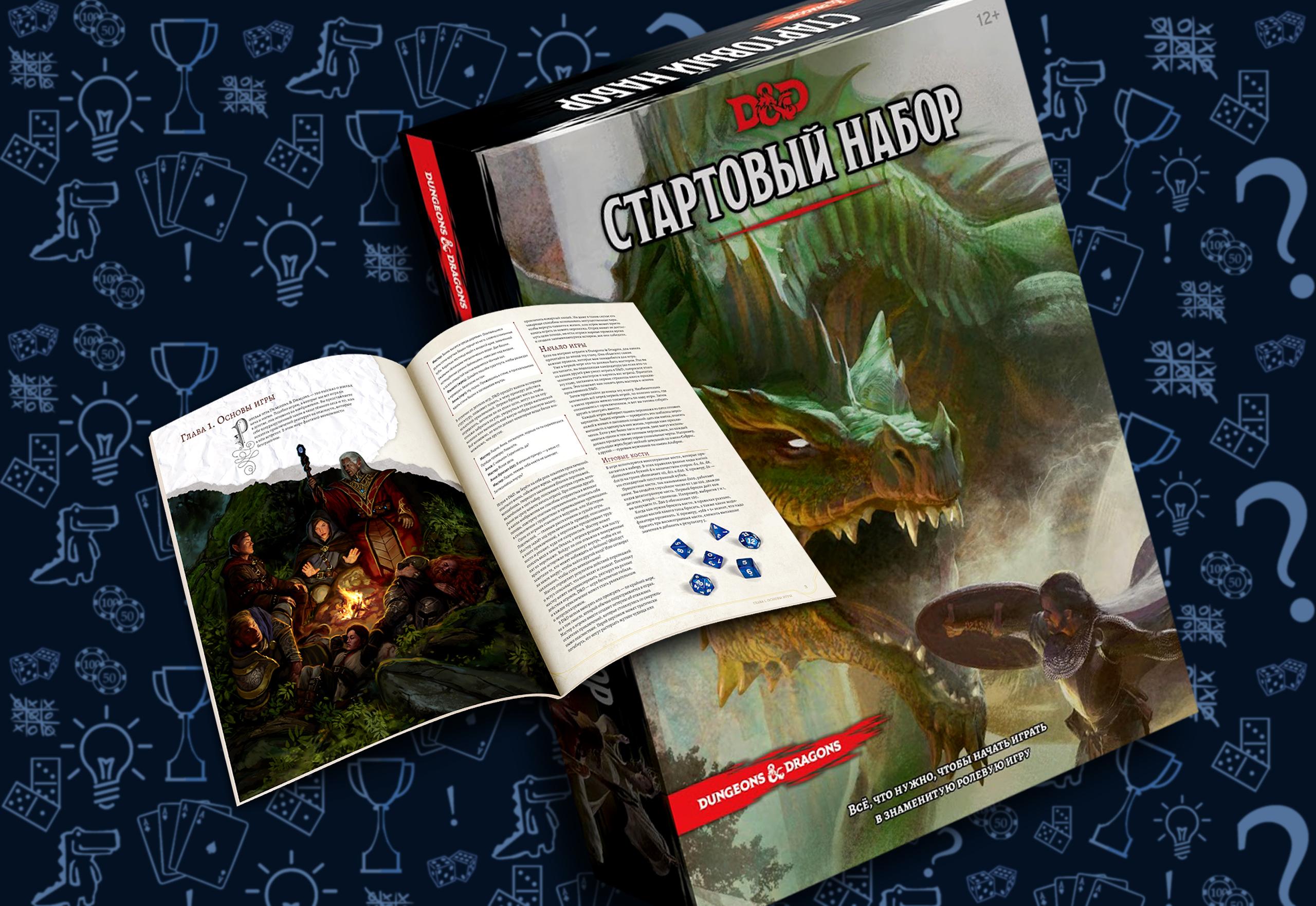 Dungeons & Dragons «Подземелья и драконы».