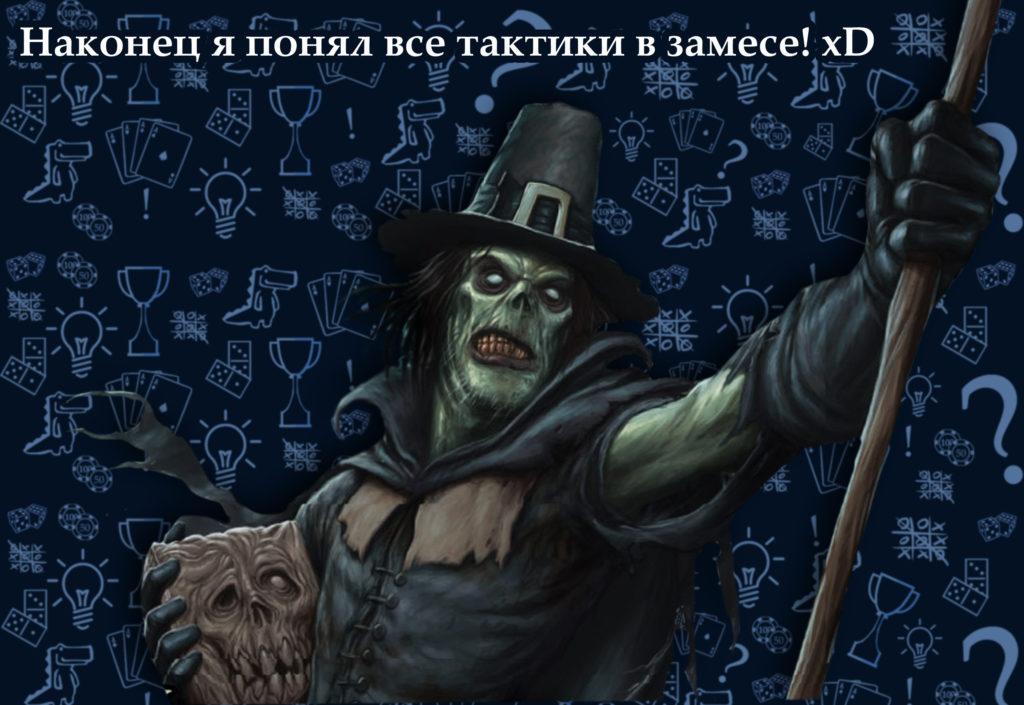 Зомби настольная игра Замес. (rolethedice.ru Бросьте Кости)