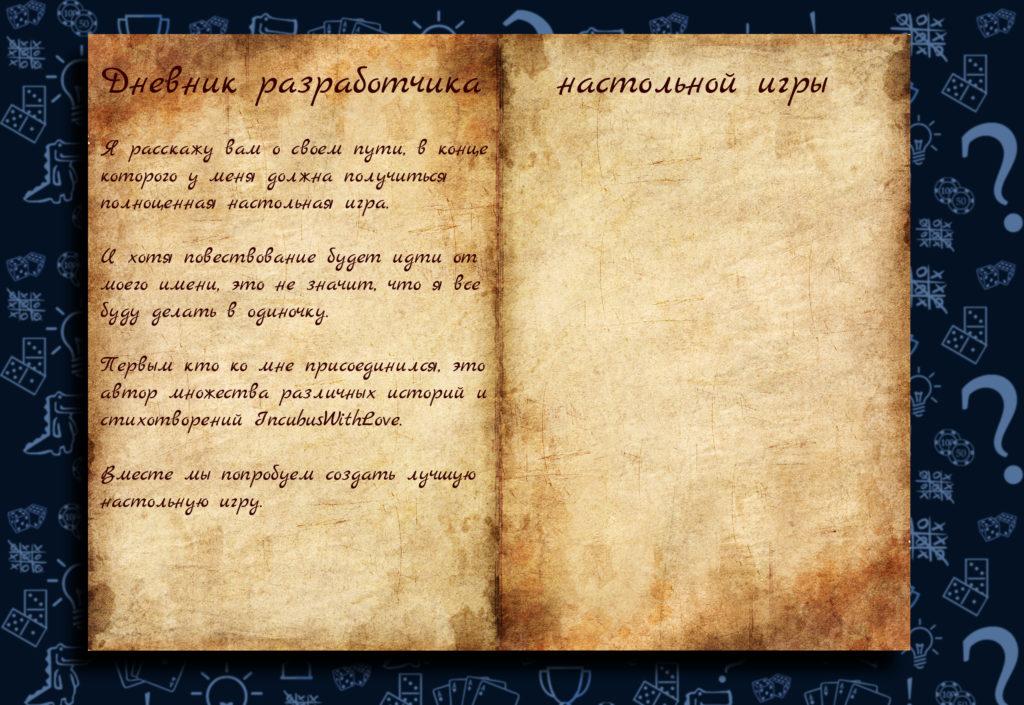 Дневник разработчика настольной игры от Димасика