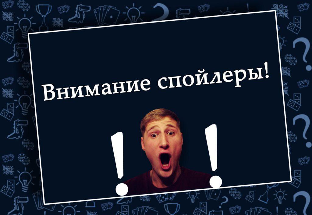 Внимание дальше будут спойлеры!   (rolethedice.ru Бросьте Кости)