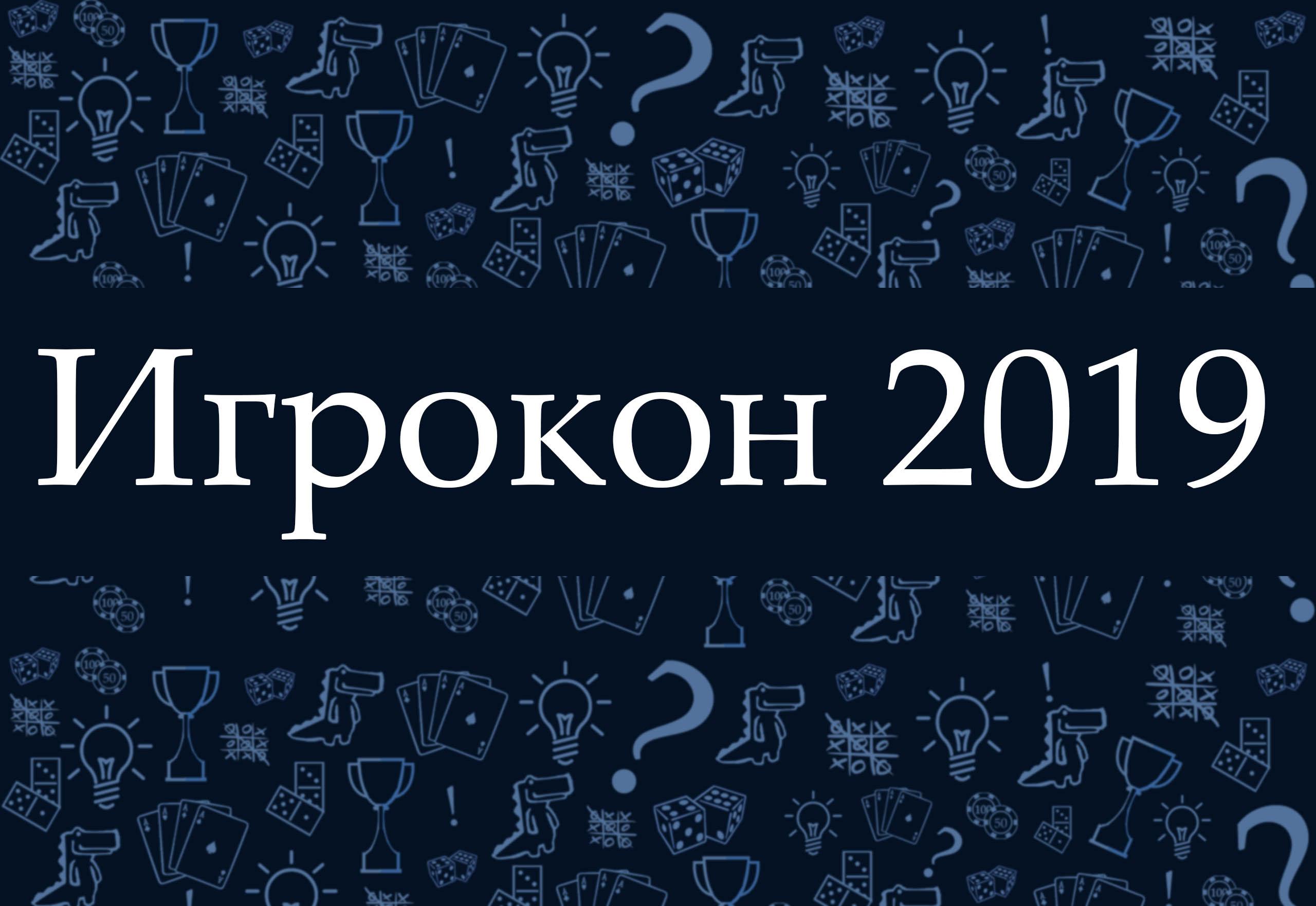 «Игрокон 2019» (rolethedice.ru Бросьте Кости)
