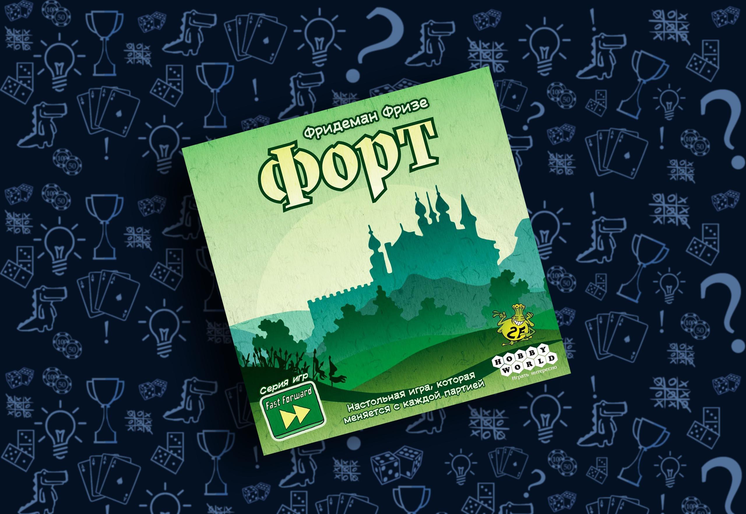 Настольная игра Форт (rolethedice.ru Бросьте Кости)