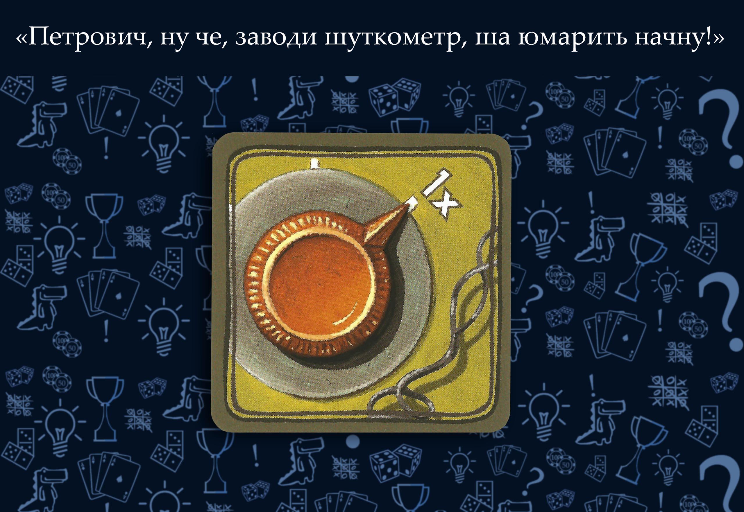 Увеличение производства / юморинка от Димасика. Настольная игра «Энергосеть» (rolethedice.ru Бросьте Кости)