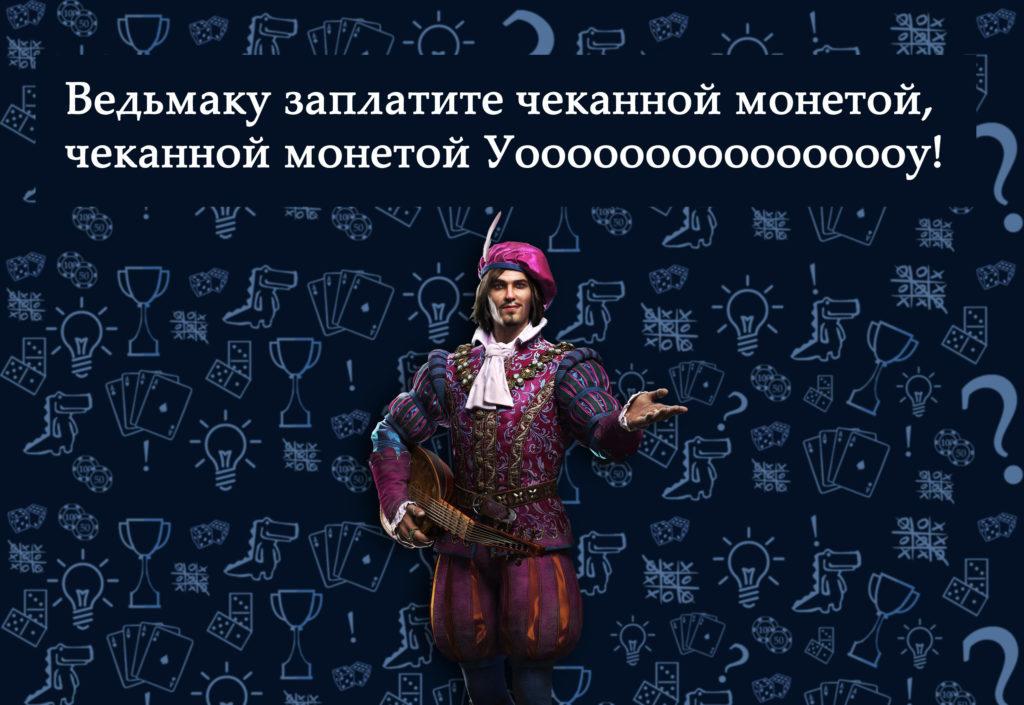 Ведьмаку заплатите... Настольная игра «Время приключений. Снежный, король против Марселин.» (rolethedice.ru Бросьте Кости)