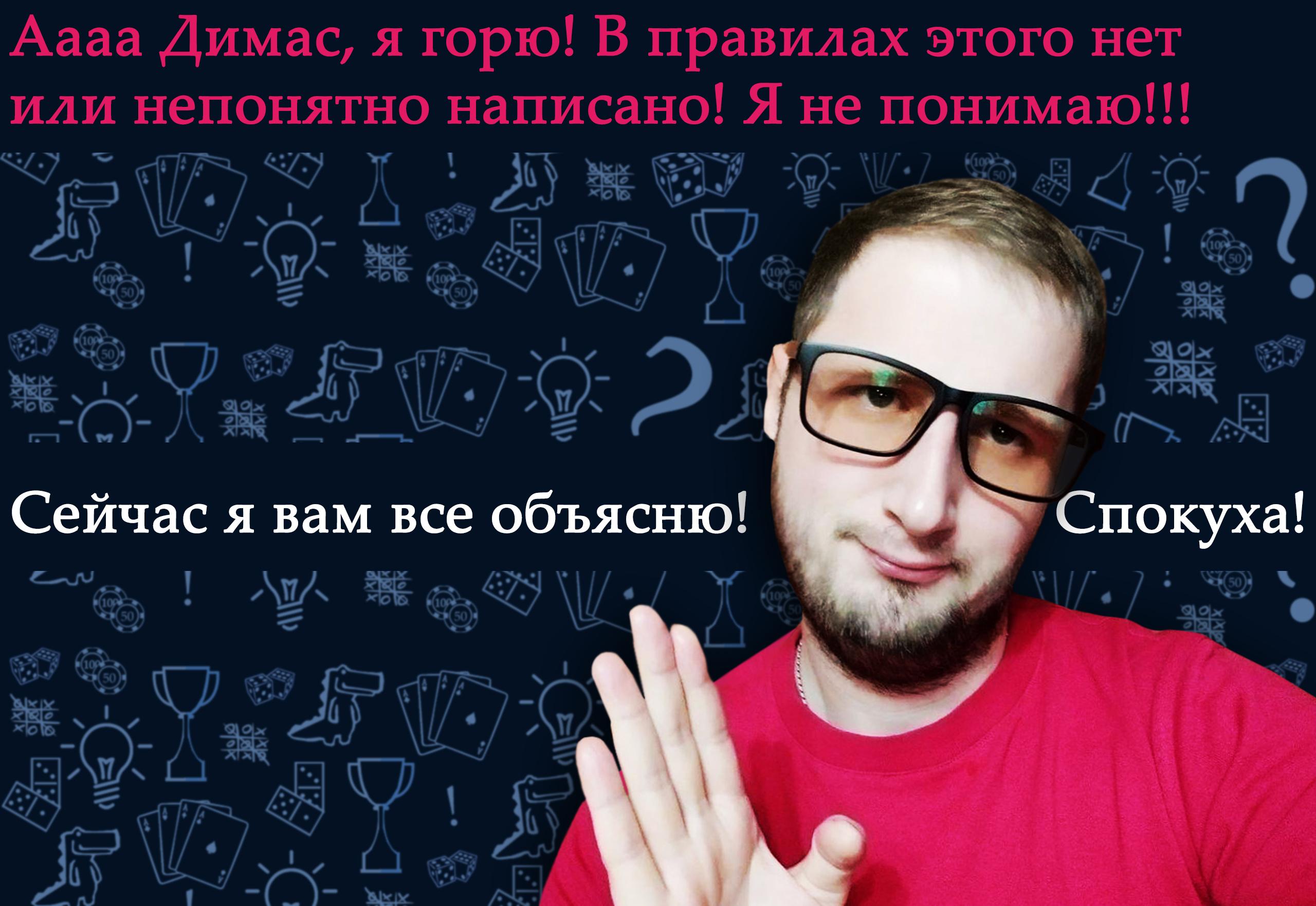 Если вы не поняли правила или там нет того, что ищите - Димасик вам расскажет. (rolethedice.ru Бросьте Кости)