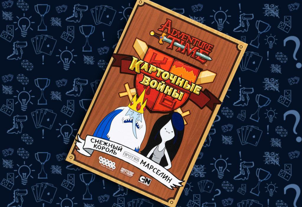 Коробка Настольная игра «Время приключений. Снежный, король против Марселин.» (rolethedice.ru Бросьте Кости)