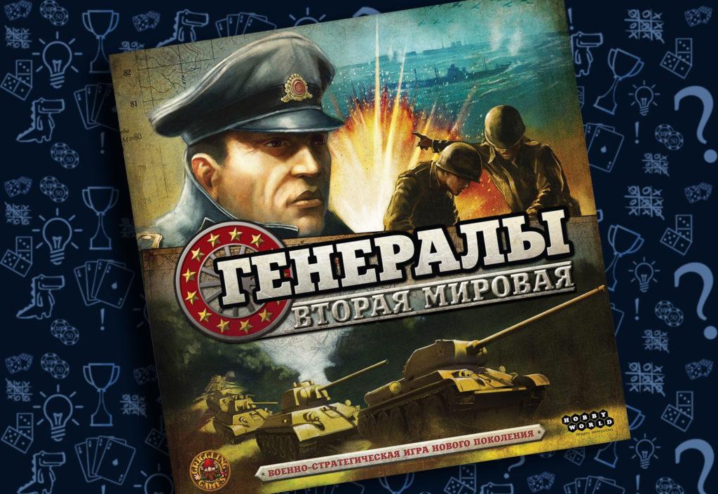 Настольная игра Генералы: Вторая мировая (rolethedice.ru Бросьте Кости)