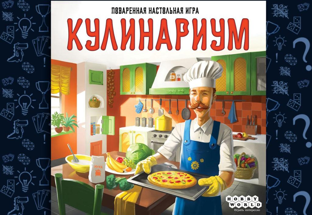 Настольная игра Кулинариум (rolethedice.ru Бросьте Кости)