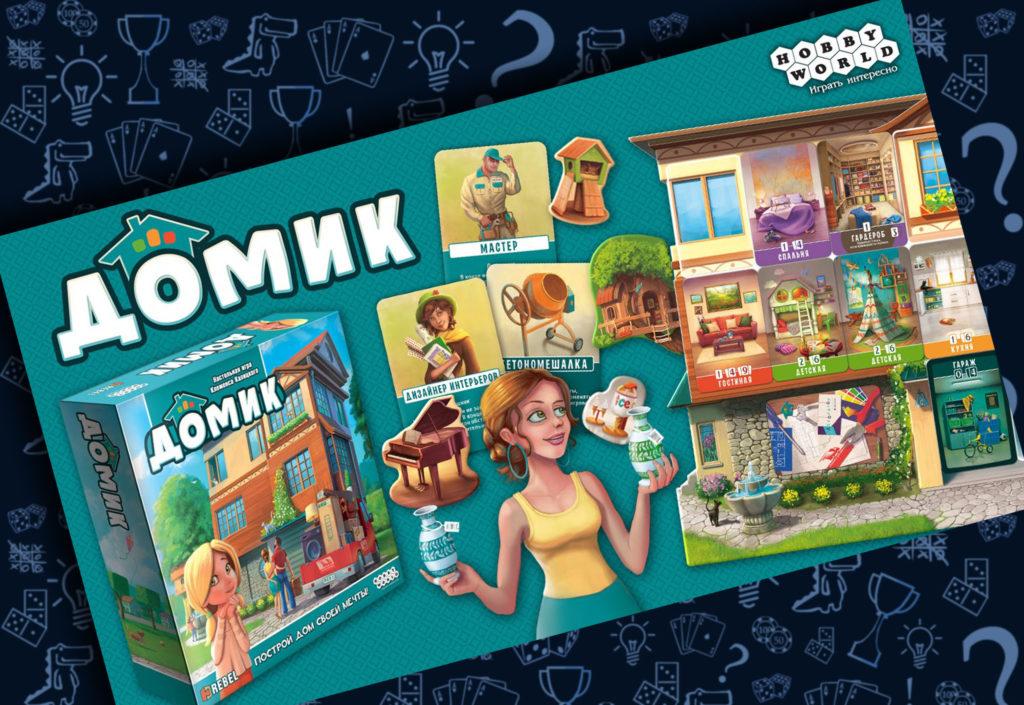Настольная игра Домик (rolethedice.ru Бросьте Кости)