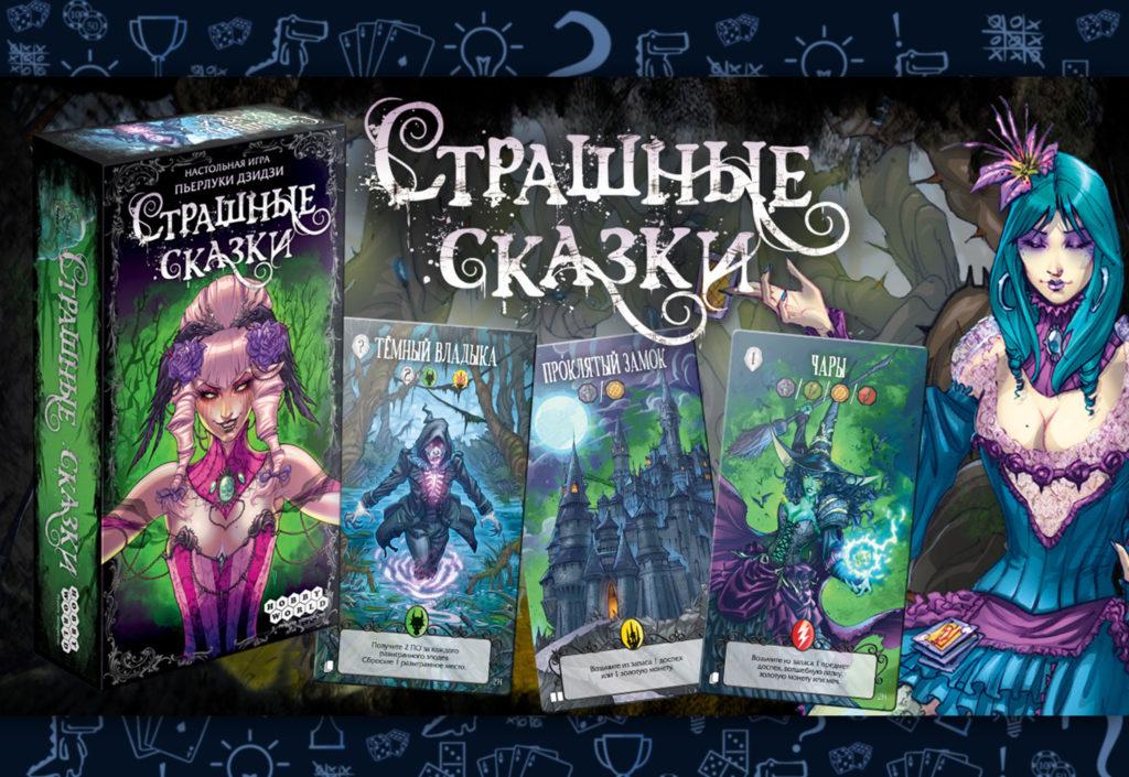 Настольная игра Страшные сказки  (rolethedice.ru Бросьте Кости)