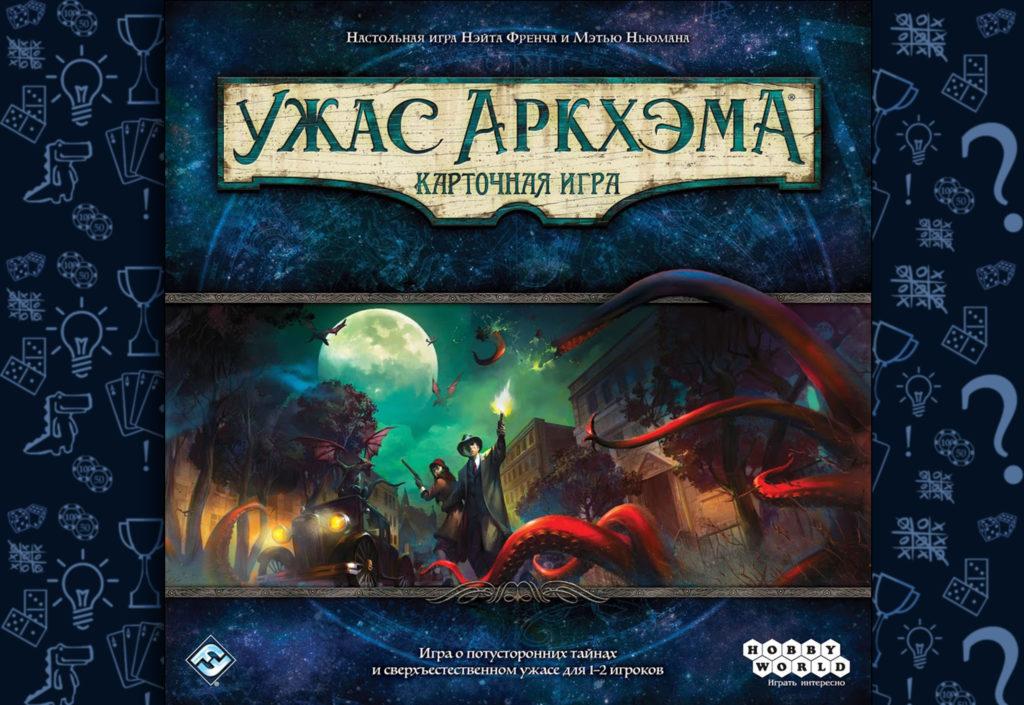 Настольная игра Ужас Аркхэма: Карточная игра (rolethedice.ru Бросьте Кости)