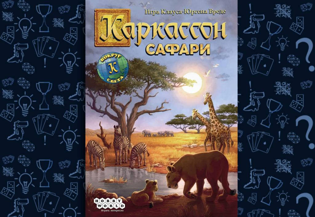 Настольная игра Каркассон Сафари (rolethedice.ru Бросьте Кости)