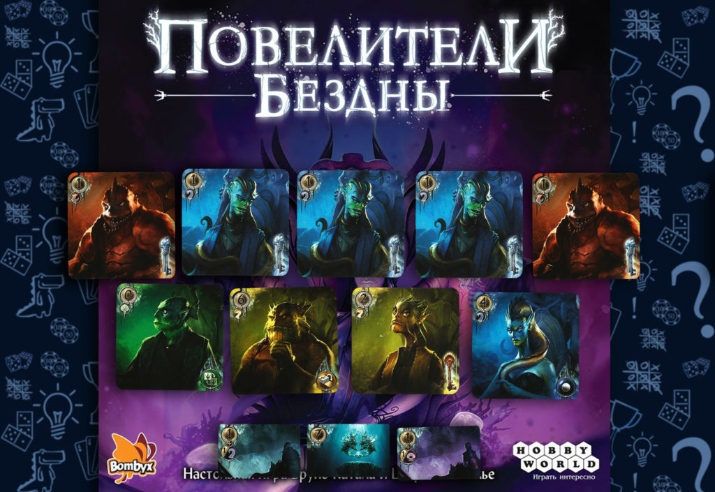 Содержимое Настольная игра Повелители Бездны (rolethedice.ru Бросьте Кости)
