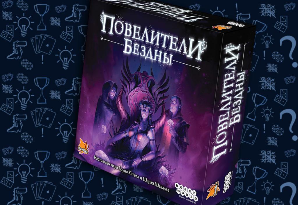 Настольная игра Повелители Бездны (rolethedice.ru Бросьте Кости)