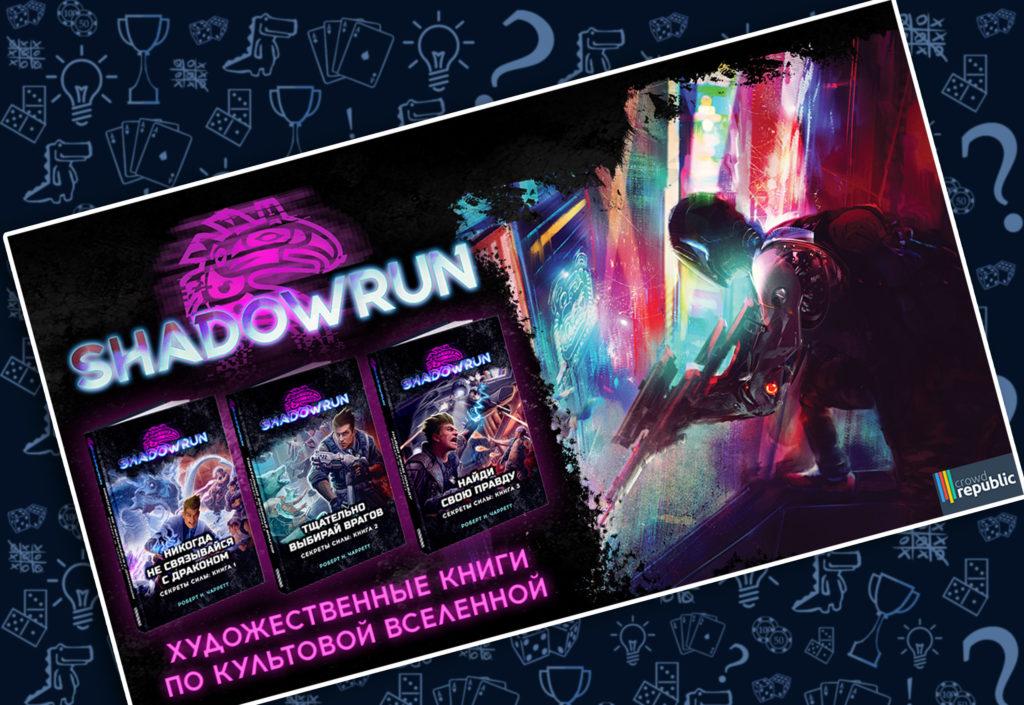 Shadowrun crowdrepublic (rolethedice.ru Бросьте Кости)