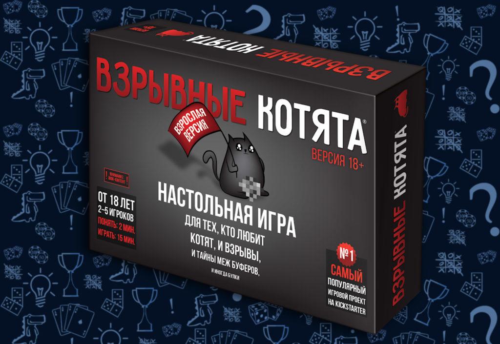 Настольная игра Взрывные котята 18+ (rolethedice.ru Бросьте Кости)