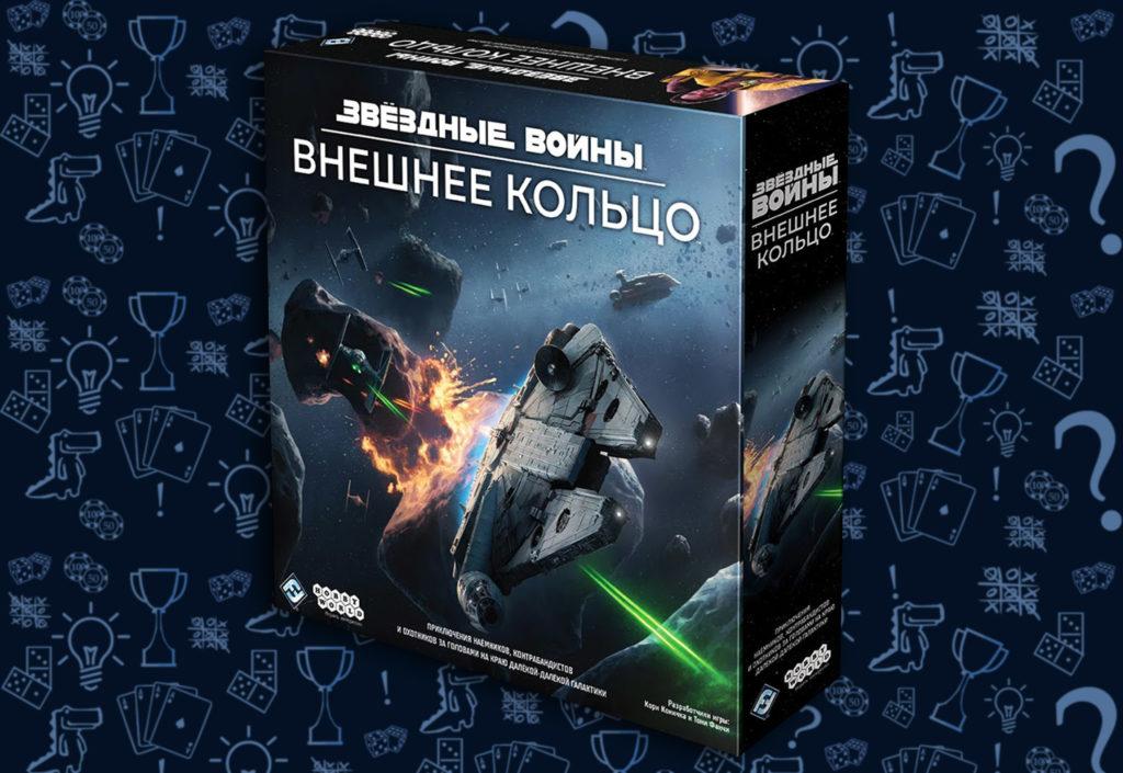 Настольная игра вёздные Войны: Внешнее кольцо (rolethedice.ru Бросьте Кости)