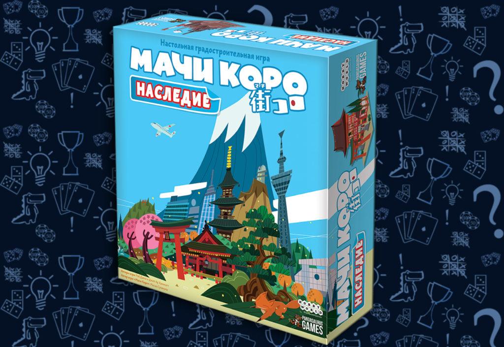 Настольная игра Мачи Коро: Наследие (rolethedice.ru Бросьте Кости)