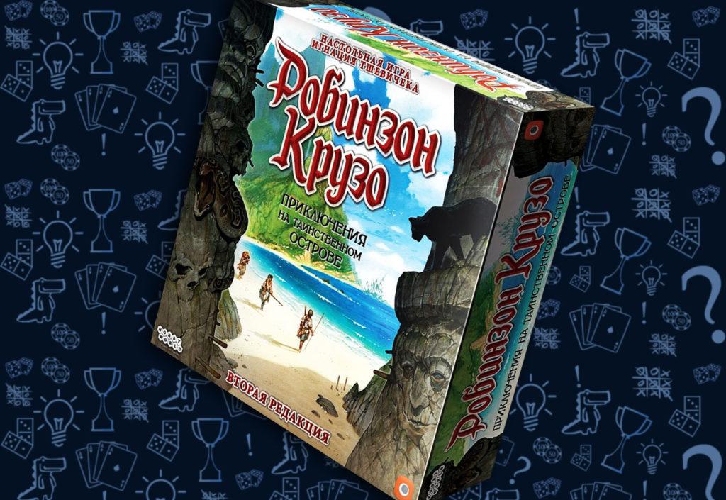 Настольная игра «Робинзон Крузо. Приключение на таинственном острове» (rolethedice.ru Бросьте Кости)