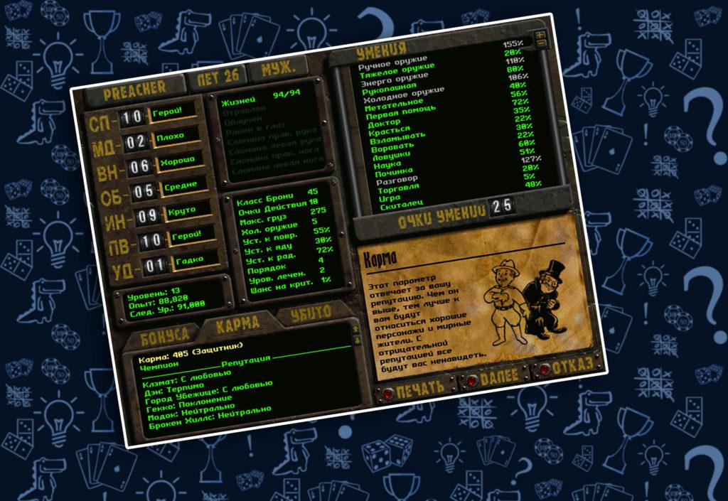 Карма и отношения Fallout 2 (rolethedice.ru Бросьте Кости)