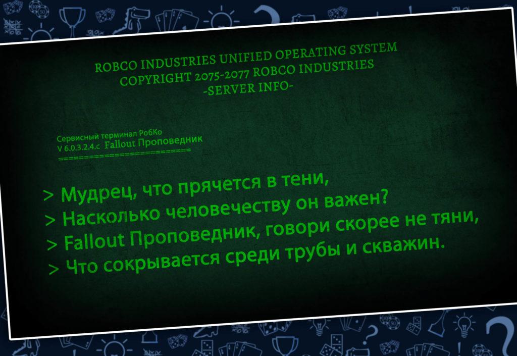 Терминал с записью Fallout Проповедник (rolethedice.ru Бросьте Кости)